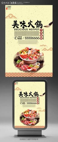 简约美味火锅宣传海报