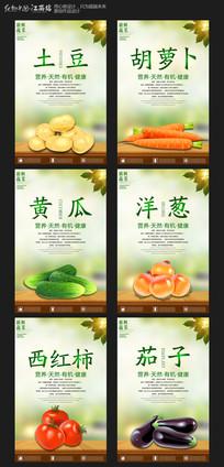 简约蔬菜海报