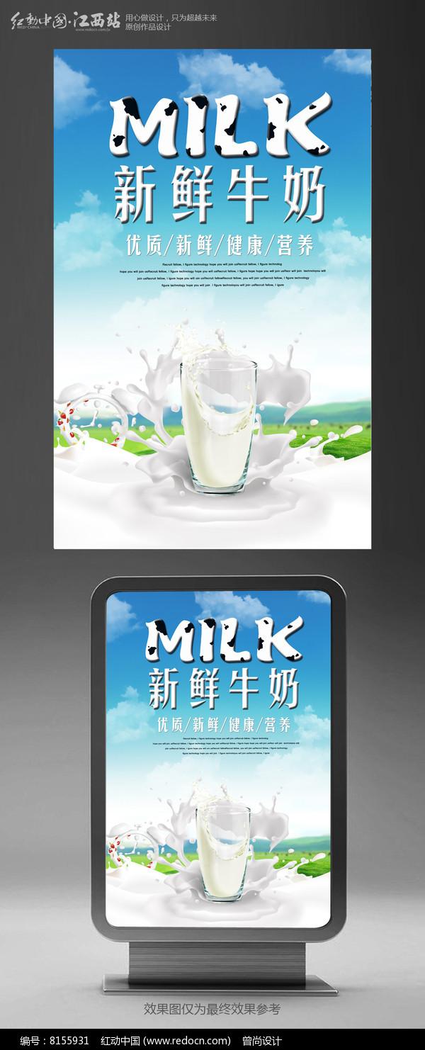 简约新鲜牛奶海报图片