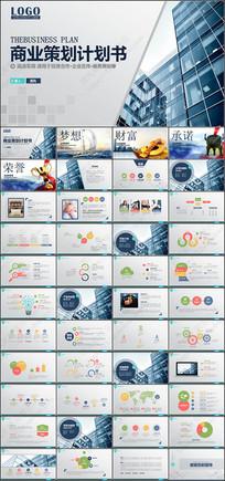 框架完整的通用商业策划书PPT模板