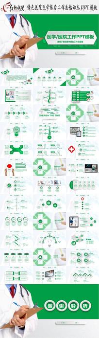 绿色大气医学医疗工作总结报告PPT模板