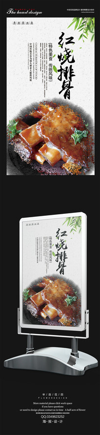 美食排骨海报设计