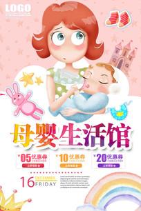 母婴生活馆宣传海报