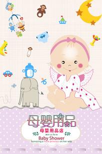 母婴用品画报设计