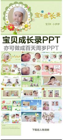 清新宝宝满月百宴周岁成长记录PPT
