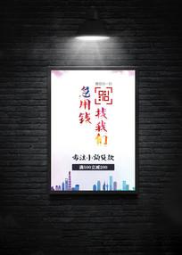 水墨车贷房贷贷款宣传海报设计