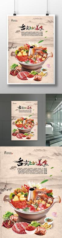 中国风火锅美食餐饮宣传海报
