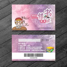紫色卡通借书证