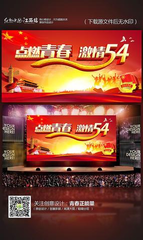 大气点燃青春激情54青年节宣传海报设计