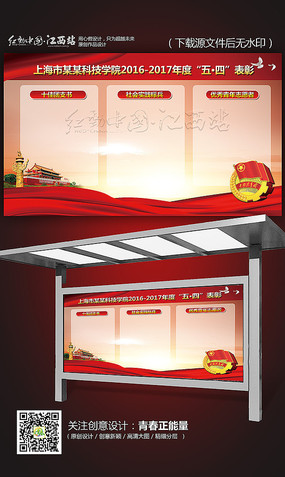 大气五四青年节宣传展板背景