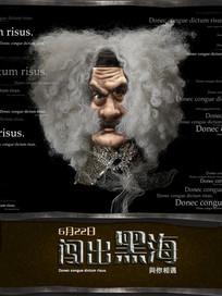 电影海报设计
