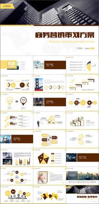 房地产行业营销策划方案PPT模板