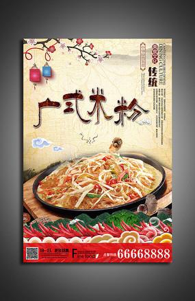 广式米粉美食海报