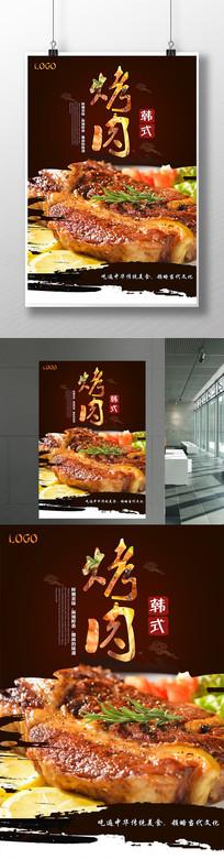 韩国美食海报设计