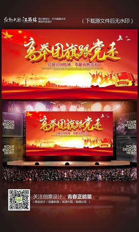 红色大气高举团旗跟党走54青年节海报设计