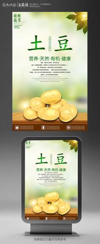 简约蔬菜之土豆海报