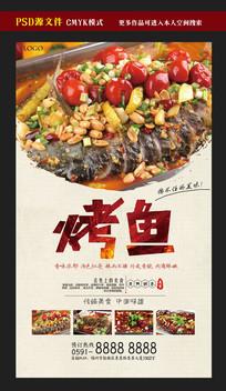 烤鱼店促销海报设计