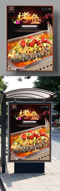 烤鱼宣传海报背景设计