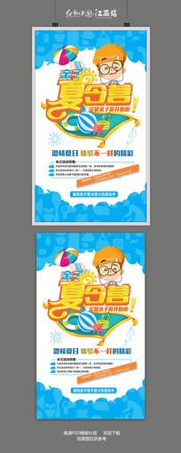 卡通大气夏令营招生海报设计