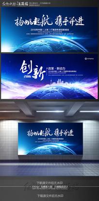 蓝色创新企业会议背景设计