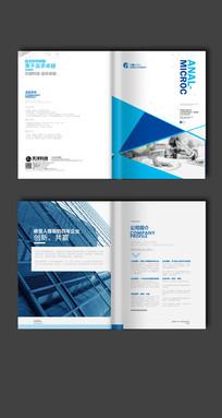 蓝色科技企业画册对折页设计