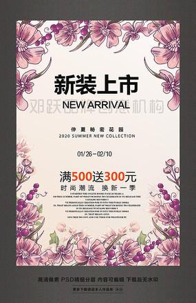 时尚新装新品上市促销活动海报