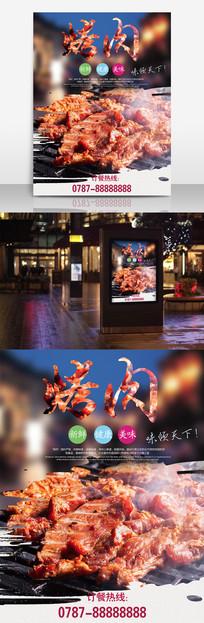 时尚中国风烤肉宣传海报