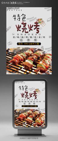 特色烧烤店美食促销海报设计