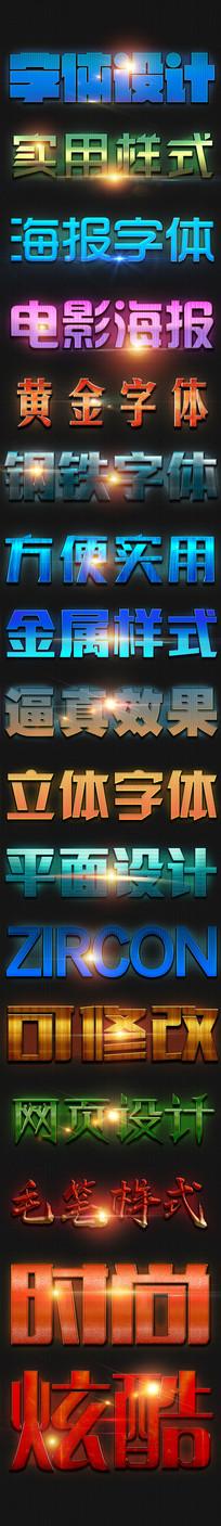 3d立体金属电影海报字体