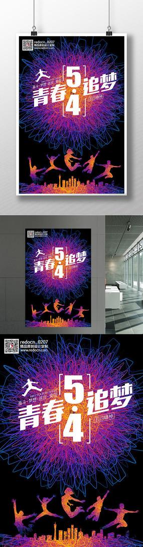 54青春追梦青年节海报模板设计