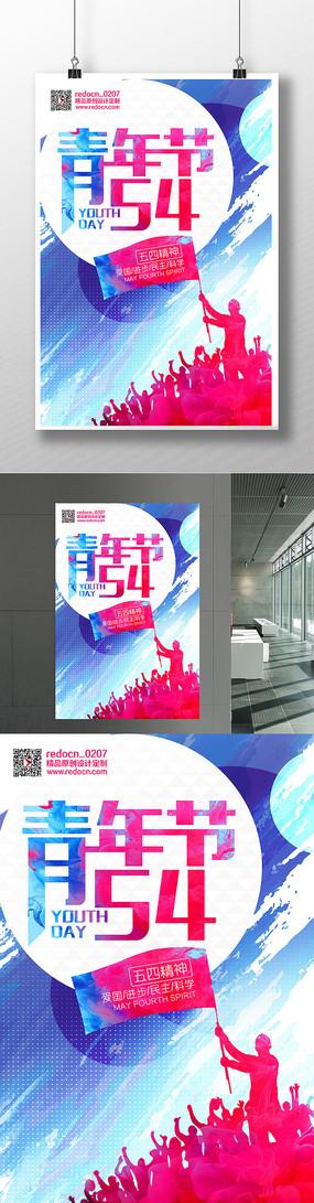 54青年节大气震撼宣传海报设计