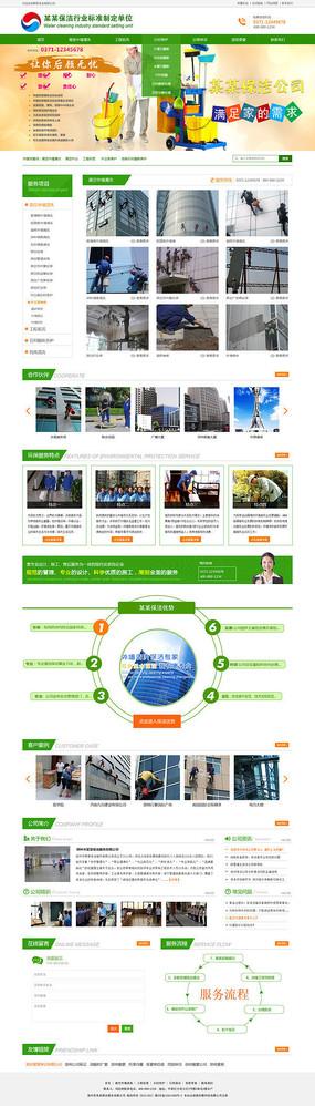 保洁公司网页模板