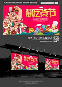 吃货节美食促销海报