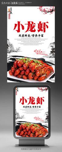 大气小龙虾美食海报