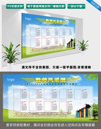 大气自然教师风采海报宣传栏展板设计