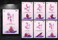 粉色水墨创意动物精神企业文化展板