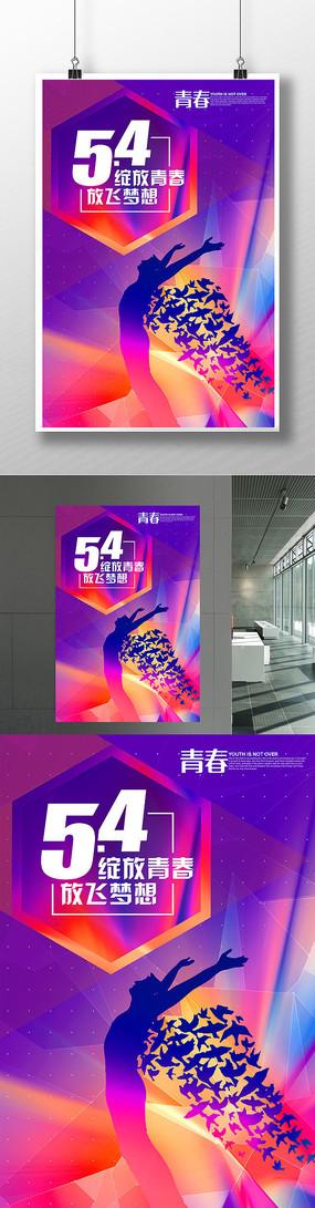 国际创意54青年节海报设计