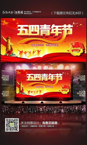 红色大气五四青年节宣传海报设计