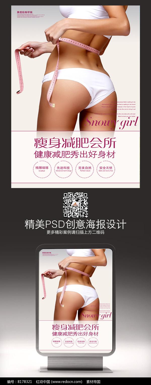 美容院美容瘦身减肥海报图片
