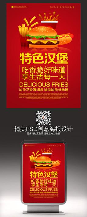 美味汉堡宣传海报设计PSD