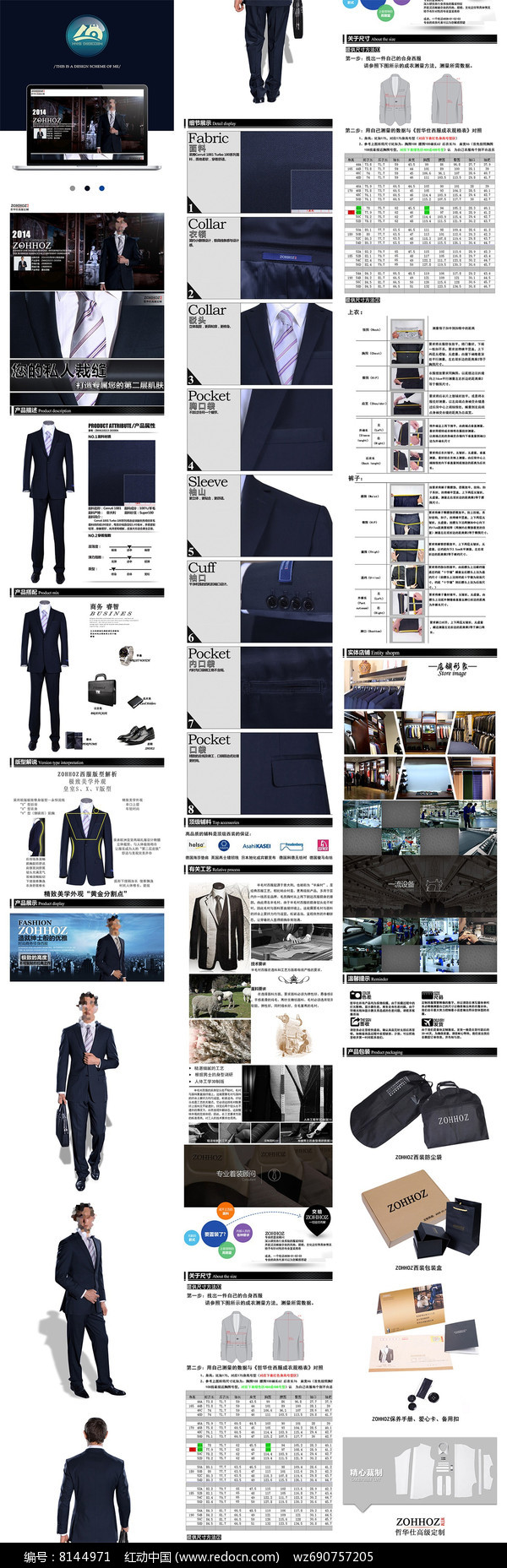 男士西装详情页设计图片