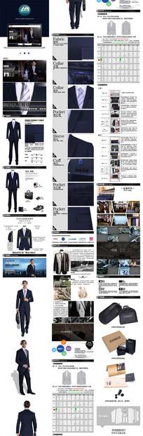 男士西装详情页设计