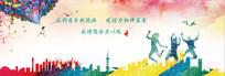 青春洋溢的扁平banner设计
