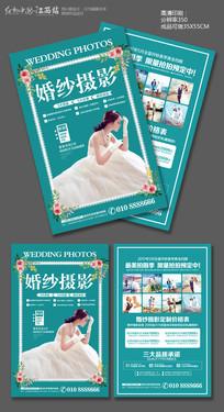 清新时尚婚纱摄影宣传模板