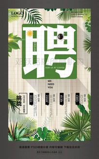 清新时尚清爽绿色咖啡厅服装店招聘海报