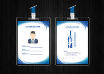 企业展会工作证