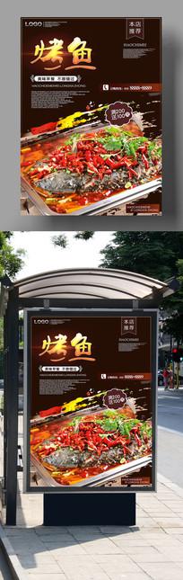 烧烤烤鱼宣传海报
