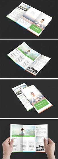 时尚简约瑜伽培训班三折页设计