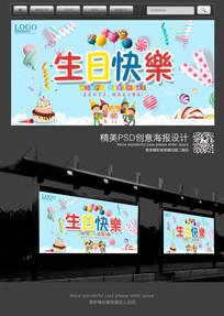 时尚卡通生日快乐海报设计