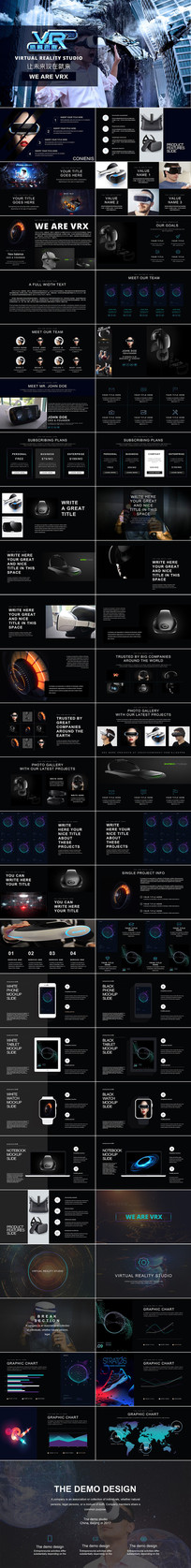 时尚炫酷VR虚拟现实电子商务互联网活动策划PPT模版